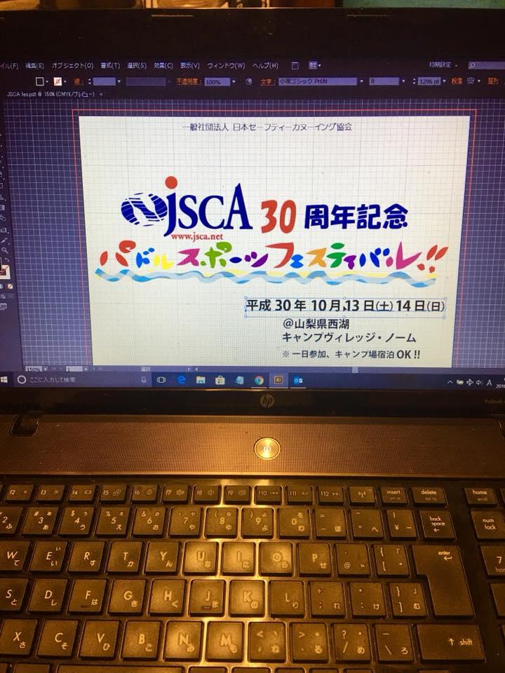 JSCA広告