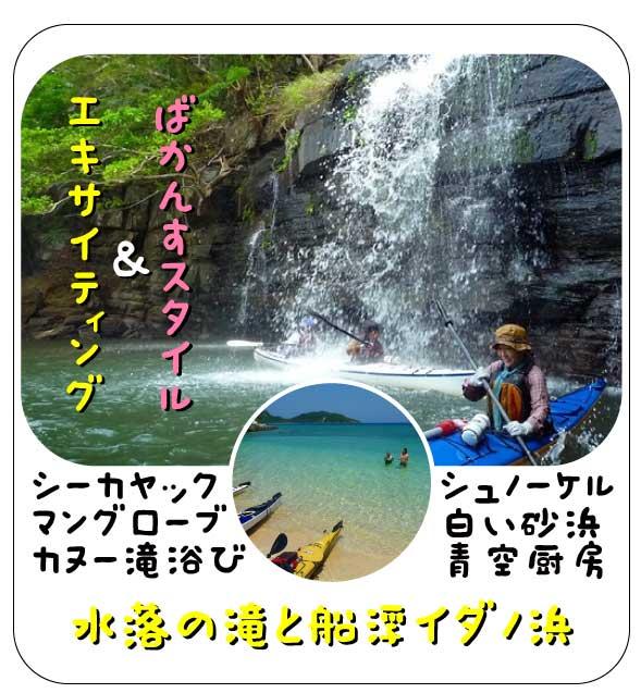西表島シーカヤック水落の滝