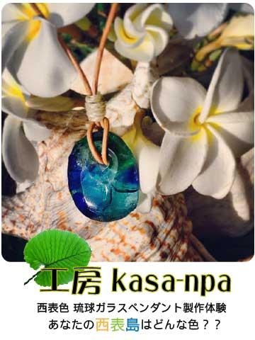 西表島の琉球ガラス制作体験