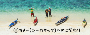 西表島カヌー(シーカヤック)へのこだわり
