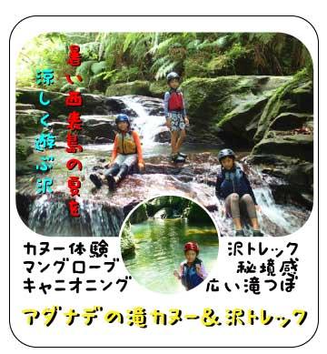 アダナデの滝カヌー&沢トレック