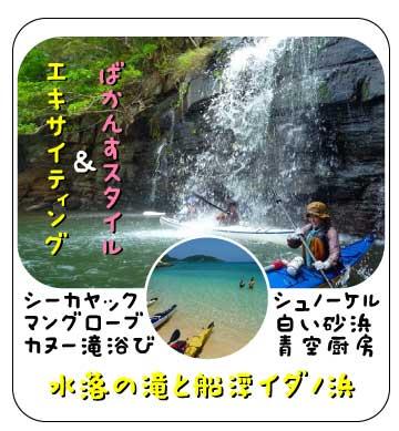 西表島シーカヤック水落の滝とイダの浜