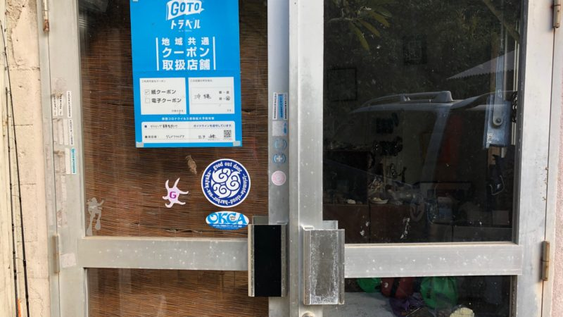 遅ればせながら・・・GoToトラベル地域共通クーポン取り扱い店となりました。
